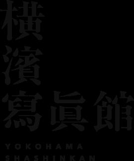 横濱寫眞館